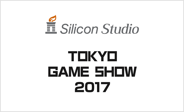 Silicon Studio, Tokyo Game Show 2017 to feature industry-leading global illumination tech 'Enlighten' and a new VR racing simulator demo of post-effects system 'YEBIS'